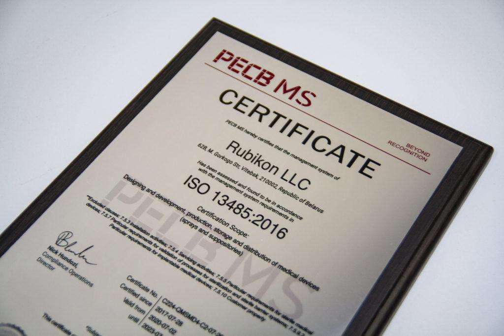 ООО «Рубикон»: ISO 13485