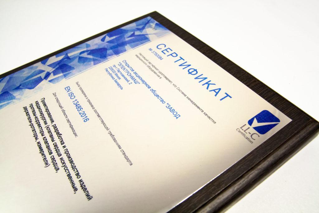 Завод «Электронмаш»: ISO 13485